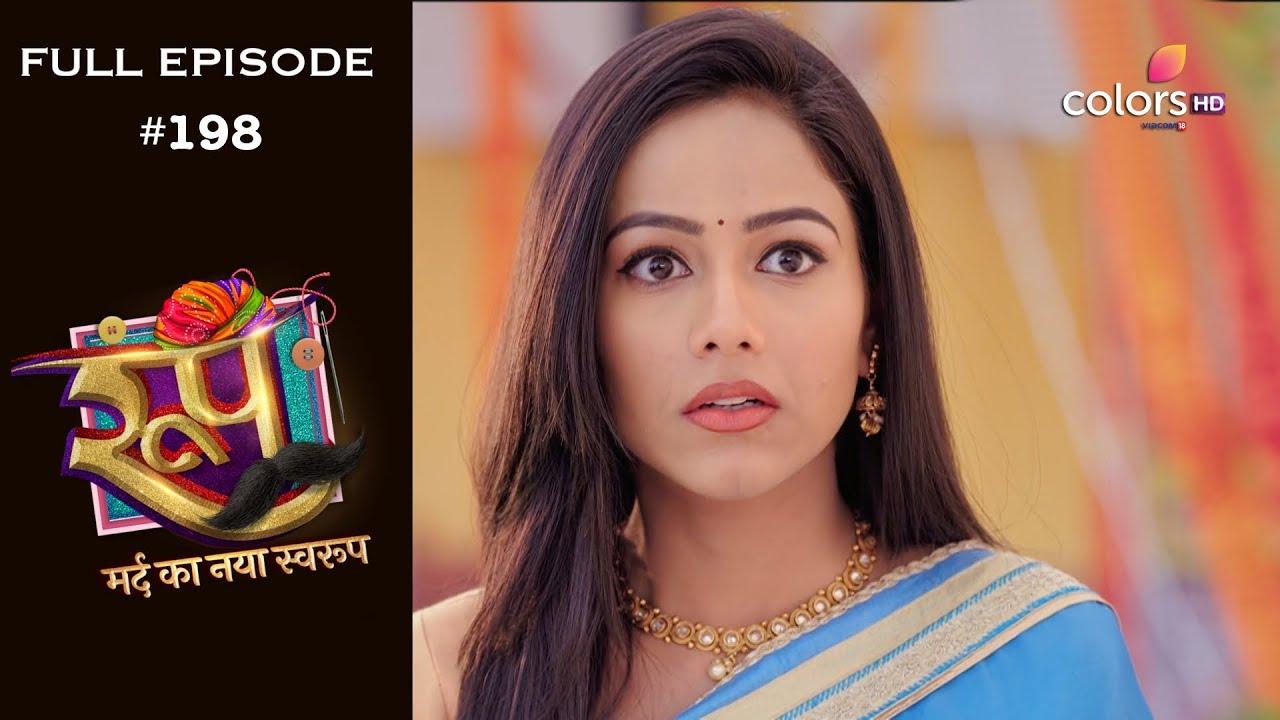 Download Roop : Mard Ka Naya Swaroop - 28th February 2019 - रूप : मर्द का नया स्वरुप  - Full Episode