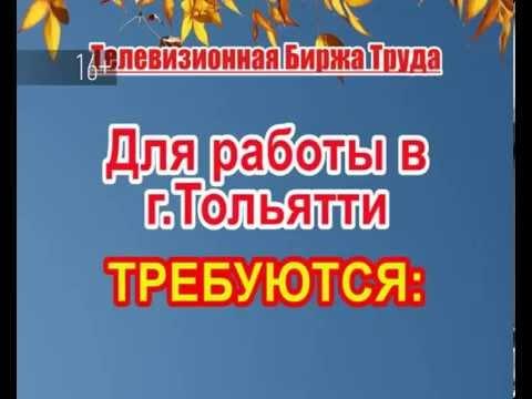 1 декабря 12 50, 00 20 РАБОТА в ТОЛЬЯТТИ