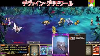 【ディヴァイン・グリモワール 3】 色んなゲームやるんじゃけ~ヽ(´∀`*)ノ パート24
