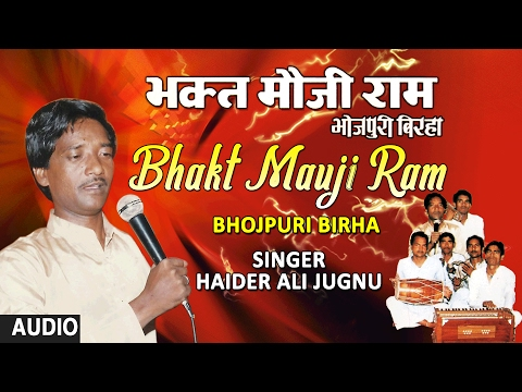 BHAKT MAUJI RAM | BHOJPURI BIRHA AUDIO | HAIDER ALI JUGNU | HAMAARBHOJPURI|