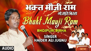 Presenting audio jukebox of bhojpuri singer - haider ali jugnu titled as bhakt mauji ram, music is directed by jagdish prasad and penned ...