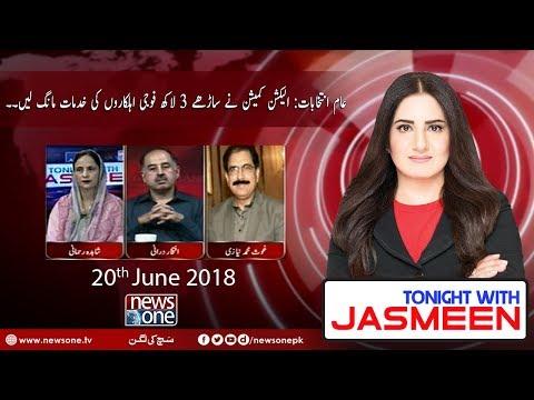Tonight with Jasmeen | 20-June-2018 | Ghaus Niazi | Iftikhar Durrani | Shahida Rehmani |
