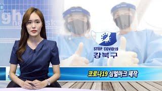강북구, 코로나19 심벌 디자인 제작