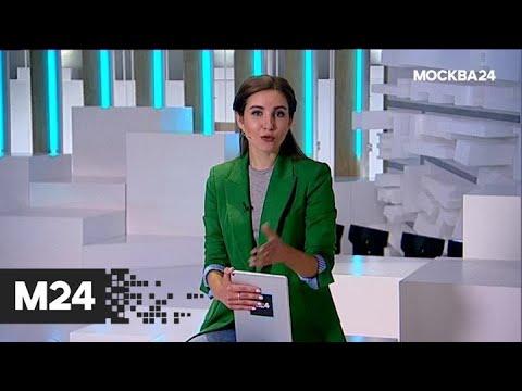 """""""Москва сегодня"""": набережная Марка Шагала станет новым городским парком - Москва 24"""