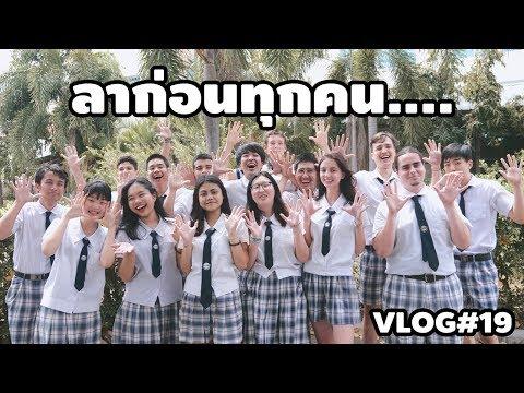 ลาก่อน.....ปัจฉิมโรงเรียนอินเตอร์ Vlog#19