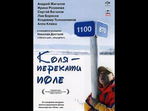 Коля - перекати поле (2005) фильм