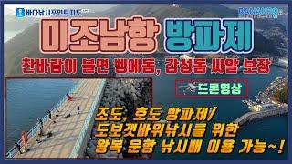 경남 남해 미조 남항방파제 (드론영상) 바다낚시 포인트