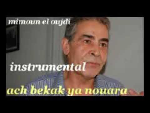CHEB YA TÉLÉCHARGER MP3 NOUARA ACH MIMOUN BAKAK