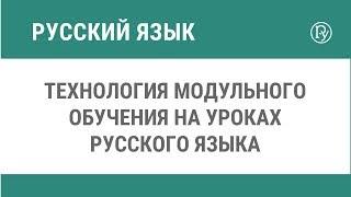 Технология модульного обучения на уроках русского языка