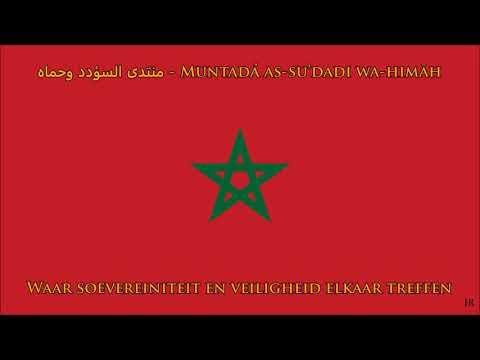 Volkslied van Marokko (ARAB/NL tekst) - Anthem of Morocco (Dutch)