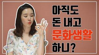 문화생활 공짜로 즐기는 법 l 뮤지컬/연극/전시회 무료…
