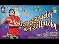Makar Sankranti 2018 - Jignesh Kaviraj | Mari Ude Patang | New Gujarati Song 2018