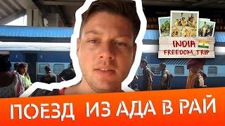 видео Как добраться до Гоа (отзыв туриста)