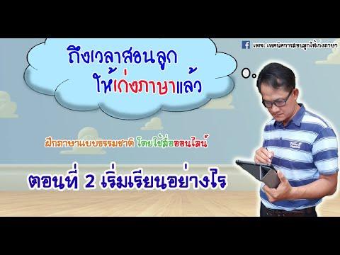 แนวคิดใหม่ ใช้สื่อออนไลน์สอนภาษาให้ลูก เริ่มเรียนอย่างไร   เทคนิคการสอนลูกให้เก่งภาษา ตอนที่ 2