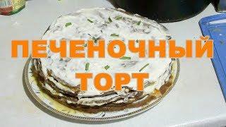 Печеночный торт нежный видео рецепт