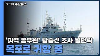 해경, '피격 공무원' 탑승선 조사 일단…