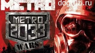 Метро 2033 (трейлер) 2016