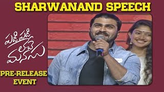 Sharwanand Speech @ Padi Padi Leche Manasu Pre Release Event | Sharwa | Sai Pallavi