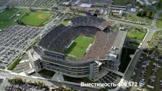 Самые большие стадионы мира Топ 25/ The biggest stadiums in the world Top 25