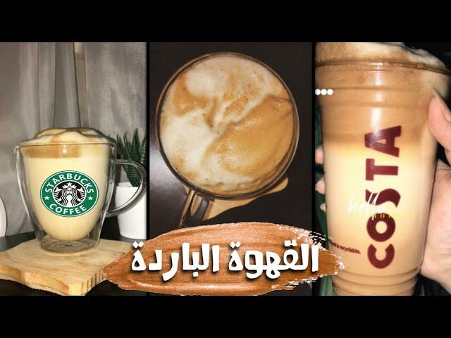 طريقة عمل قهوة باردة Iced Coffee مثل Costa Starbucks في أقل من 3 دقايق Youtube