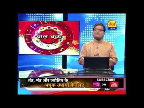 Chaal Chakra: Daily Horoscope | December 13, 2017 | 10 AM