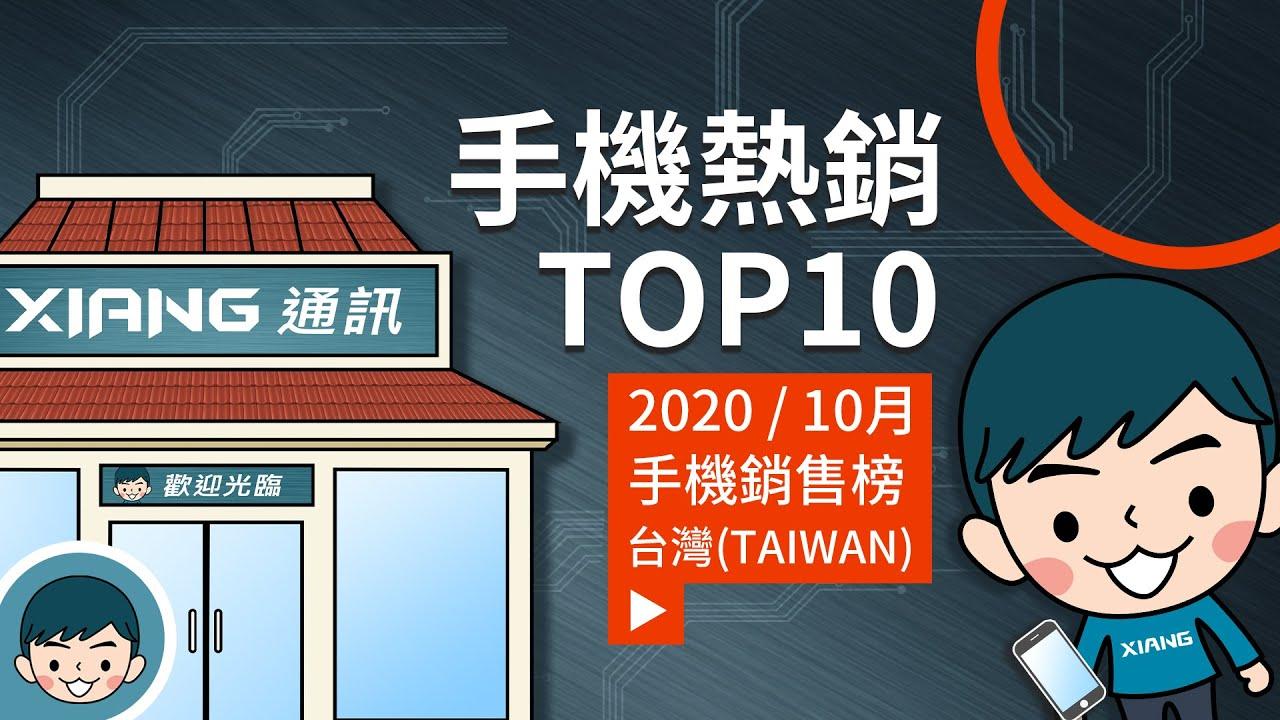 iPhone 12、12 Pro 強勢來襲!2020 年 10 月 台灣十大熱銷手機公佈 | 來報榜【小翔 XIANG】