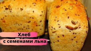 ХЛЕБ С СЕМЕНАМИ ЛЬНА КИРПИЧИК Пшеничный формовой хлеб на опаре пулиш