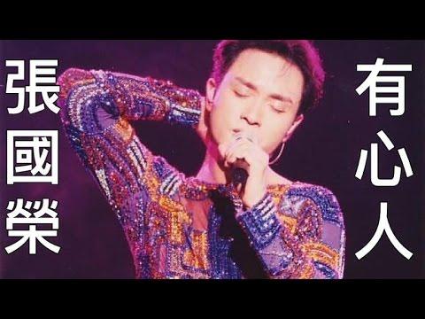 [Vietsub] 有心人 Người có lòng (World Tour 97) – 張國榮 Trương Quốc Vinh HD