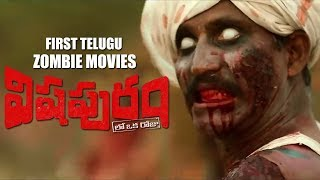 Vishapuram Trailer First Telugu Zombie Movie | Latest Telugu trailers 2018 | TFCCLIVE