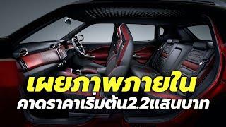 เผยภาพห้องโดยสารภายใน 2021 Nissan Magnite SUV เล็กสุดจาก Nissan คาดเปิดตัวในอินเดีย ที่ 2.18 แสนบาท