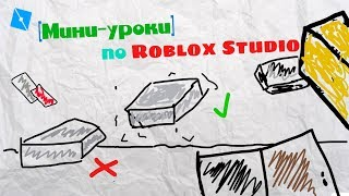 [Мини - уроки] по Roblox Studio #1