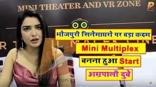 भोजपुरी सिनेमाघरों पर बड़ा कदम Mini Multiplex बनना हुआ Start आम्रपाली दुबे Planet Bhojpuri