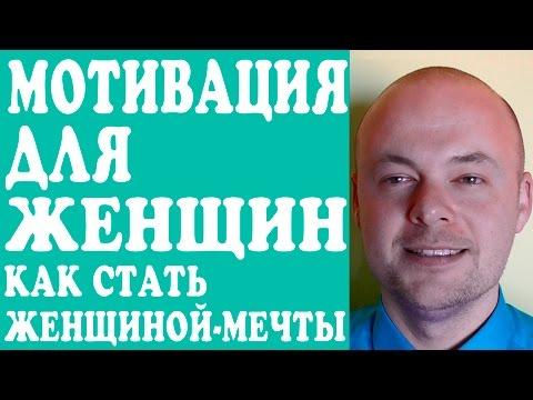 МОТИВАЦИЯ ДЛЯ ЖЕНЩИН.