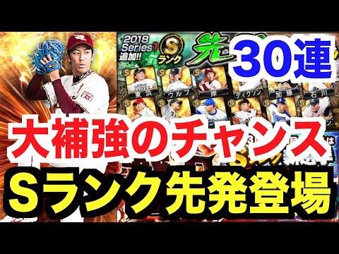 【プロスピA】Sランク先発追加!戦力強化スカウト30連で出たのは!?【プロ野球スピリッツA】#602【AKI GAME TV】 - YouTube