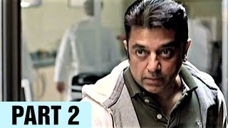 Dashavtar (2008) | Kamal Haasan, Asin, Mallika Sherawat | Hindi Movie Part 2 of 12 | HD