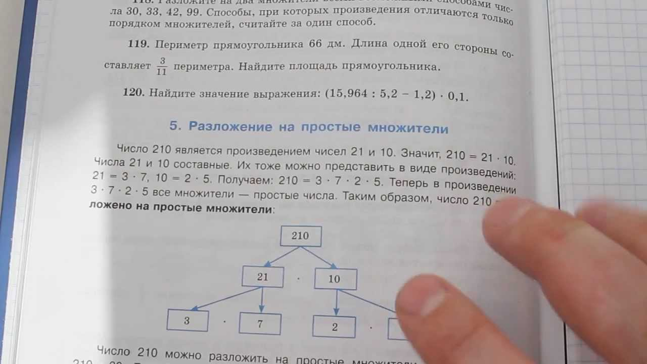 Класс vcevce ru виленкин 6 гдз