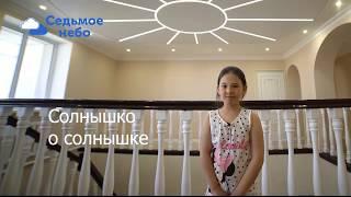 Натяжные потолки в Астане. Солнышко. Фото и видео галерея натяжных потолков.