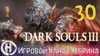 Прохождение Dark Souls 3 - Часть 30 (Безымянный король)