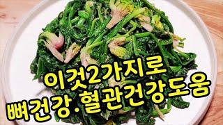제철시금치무침~철분대장,칼륨,비타민 풍부,들깨가루의 오…