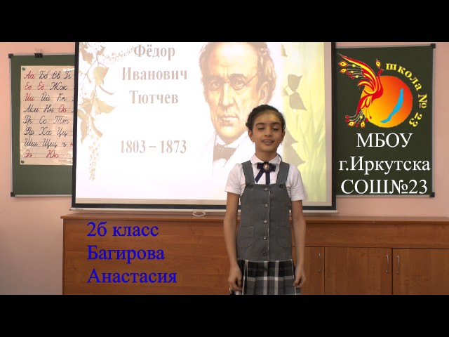 Изображение предпросмотра прочтения – НастяБагирова читает произведение «Утро в горах» Ф.И.Тютчева