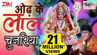 ओढ़ के लाल चुनरिया | मातारानी के भजन | Odh Ke Chunariya Laal | Matarani Bhajan | Pt. Ram Avtar Sharma