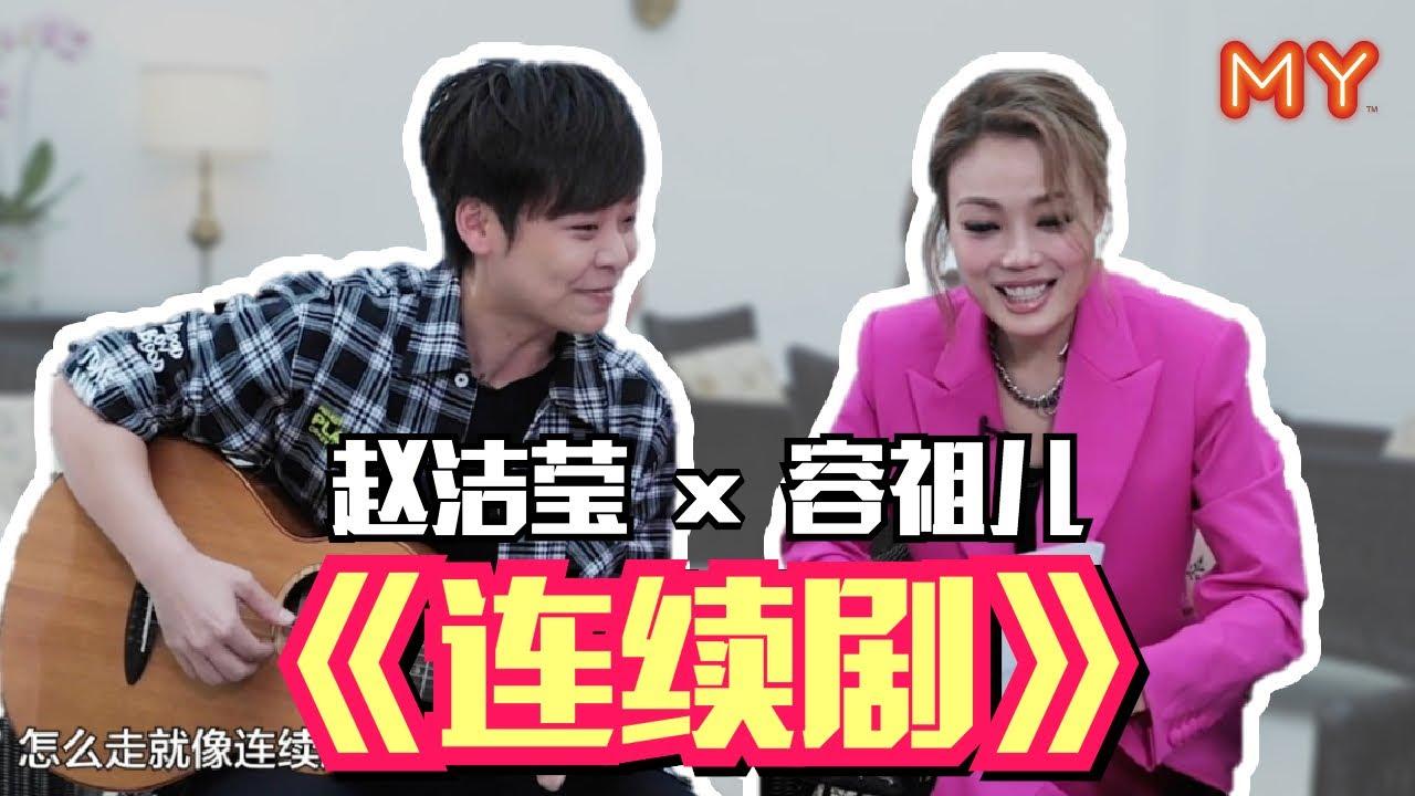 趙潔瑩 x 容祖兒合唱《連續劇》 - YouTube