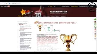 Формирование 1/4 финала Кубока чемпионата Pro clubs 4Stars PES17