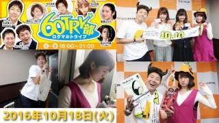 ラジオ日本 「60TRY部・クライマックスシリーズ2016」 出演:土谷隼人・...