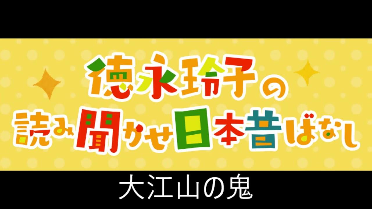 徳永玲子の読み聞かせ日本昔ばなし(大江山の鬼)