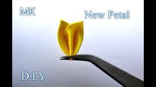"""Новый лепесток """" Бутончик"""" из ленты 5см, 4см/New Petal Kanzashi/D.I.Y/Tutorial"""
