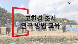 문화재청 문화재 발굴 현장 조사자들 위한 고환경 조사·…