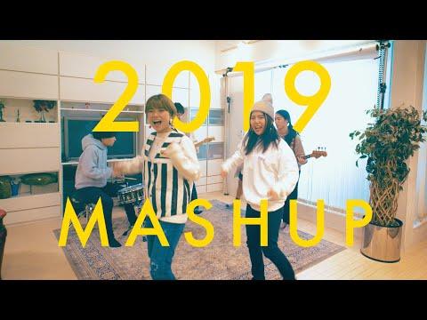 【2019年ヒットソングマッシュアップ!!!!】 『白日×Pretender×Turning Up×別の人の彼女になったよ』/feat. みかんサイダー | MashRoom