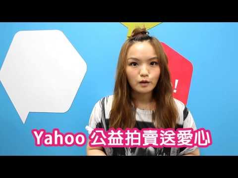 徐佳瑩邀你一起上Yahoo公益拍賣送愛心!