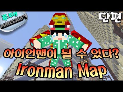 [루태] 아이언맨이 될 수 있다? Ironman Map 마인크래프트